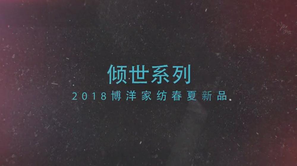 2018春夏倾世系列