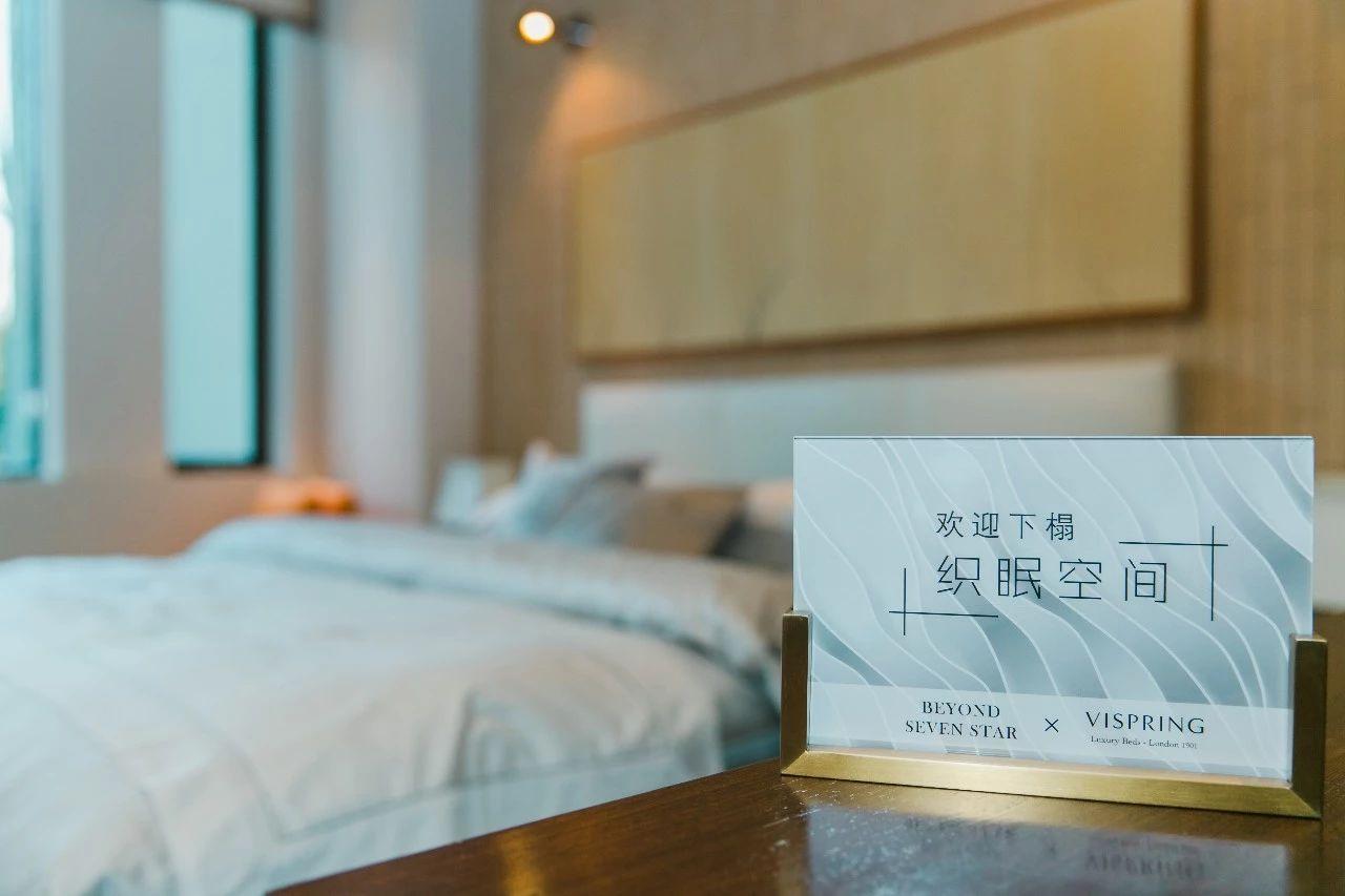 "BEYOND SEVEN STAR × VISPRING携手打造""织眠空间"""
